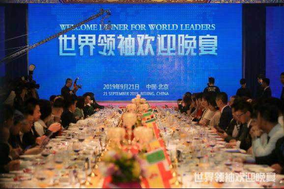 點石成金大股東嚴杰先生受邀出席世界領袖峰會-0718175.png