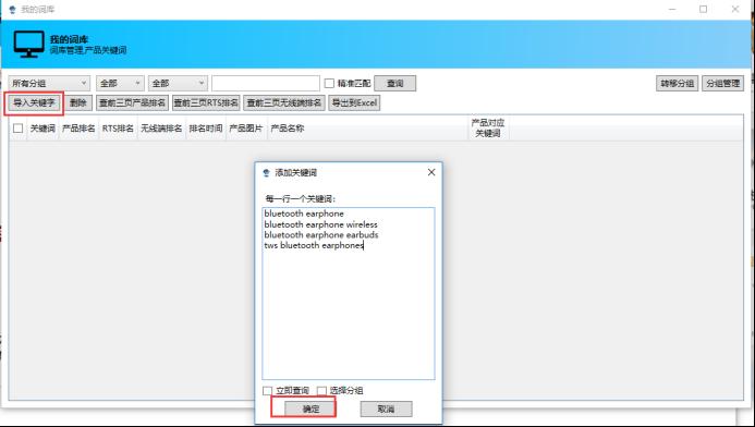 如何批量查詢rts產品排名601.png