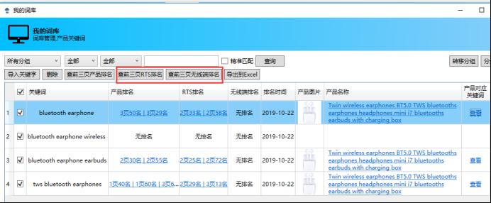 如何批量查詢rts產品排名621.png