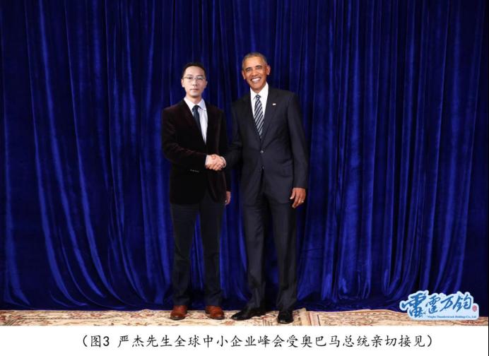點石成金嚴杰應邀出席武爾夫總統峰會-自媒體787.png